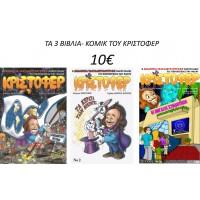 3 ΒΙΒΛΙΑ ΚΟΜΙΚ-10€
