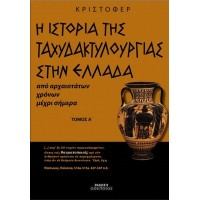 THE HISTORY OF MAGIC ART IN GREECE