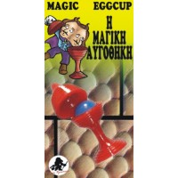 MAGIC EGGCUP