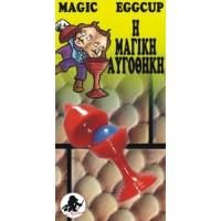MAGIC EGGCUP