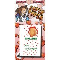 CARD JOKE